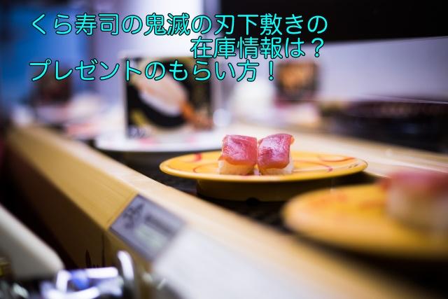 くら寿司 鬼滅の刃 下敷き