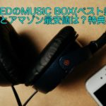SPEED MUSIC BOX ベスト