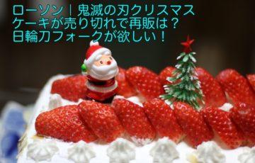ローソン 鬼滅の刃 クリスマスケーキ