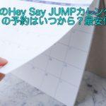 anan HeySayJUMP カレンダー2021