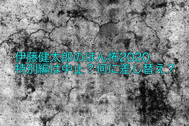 ほん怖2020特別編 伊藤健太郎