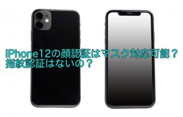 iPhone 12 顔認証
