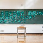 先生を消す方程式 藤原刀矢 俳優