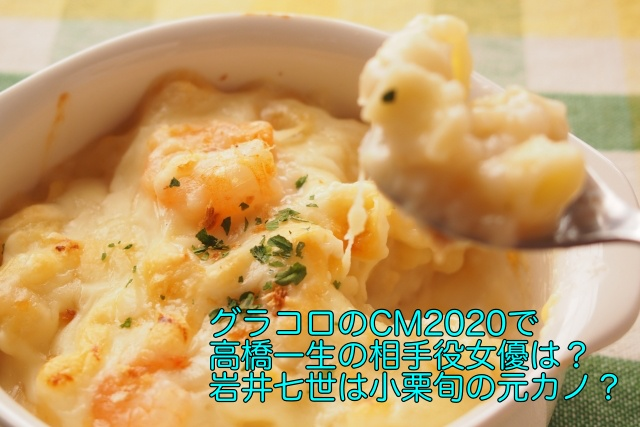 グラコロ cm 2020 高橋一生 女優
