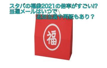 スタバ 福袋 2021 倍率