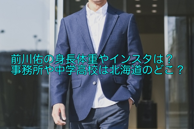 前川佑 身長