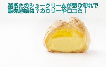 恋あた シュークリーム カロリー