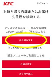 ケンタッキー クリスマス 2020 予約