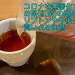 コロナ 無害化 お茶