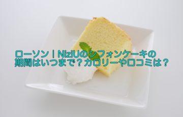 ローソン NiziU シフォンケーキ
