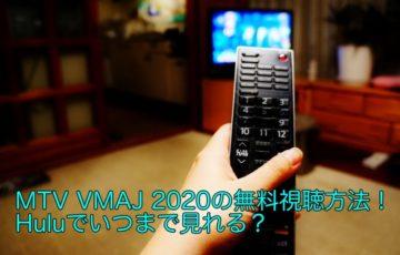MTV VMAJ 2020 視聴方法