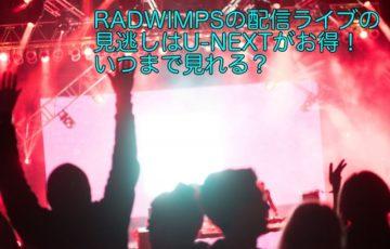 RADWIMPS 配信ライブ 見逃し