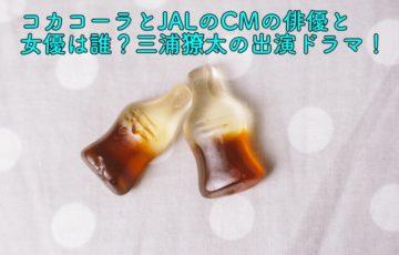 コカコーラ JAL CM 俳優