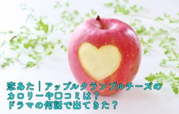 恋あた アップルクランブルチーズ 口コミ