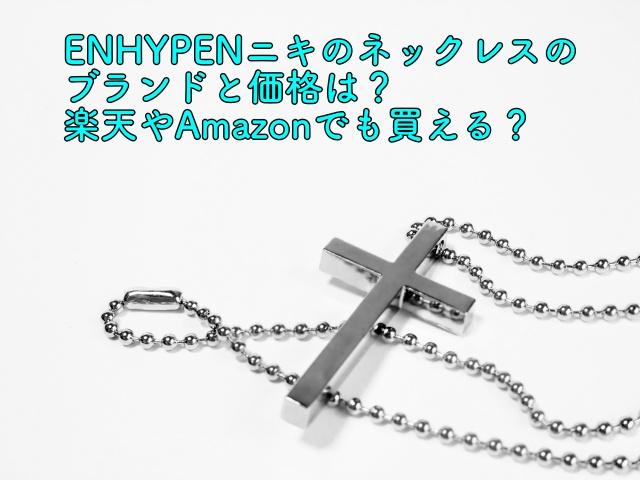 ENHYPEN ニキ ネックレス