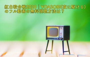 紅白歌合戦2020 YOASOBI 動画