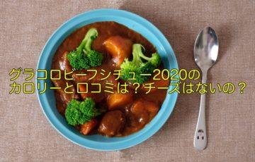 グラコロ ビーフシチュー 2020 カロリー