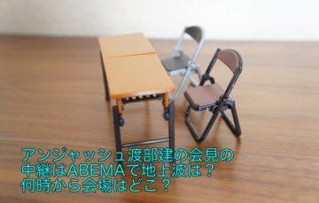 アンジャッシュ渡部 会見 中継