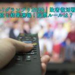 m-1グランプリ2020 敗者復活戦 順位