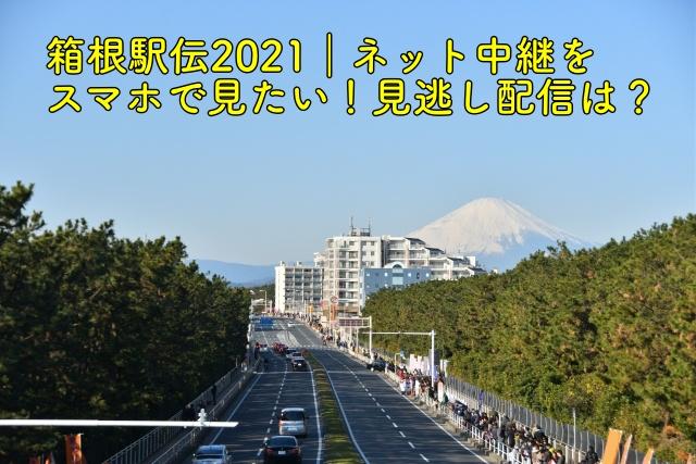 箱根駅伝2021 ネット中継