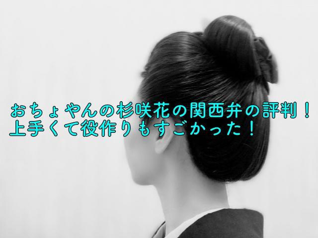 おちょやん 杉咲花 関西弁