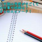 大竹二千翔 学歴