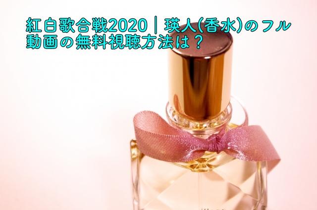 紅白歌合戦2020 香水 動画