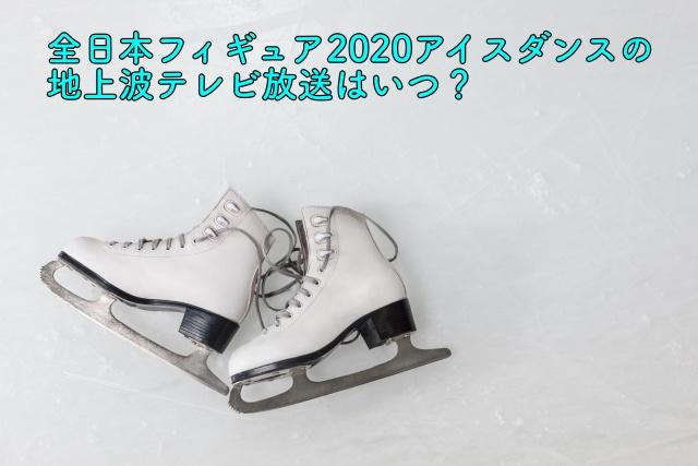 全日本フィギュア2020 アイスダンス 地上波