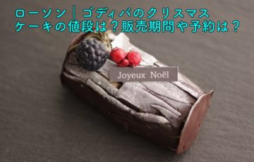 ローソン クリスマスケーキ ゴディバ