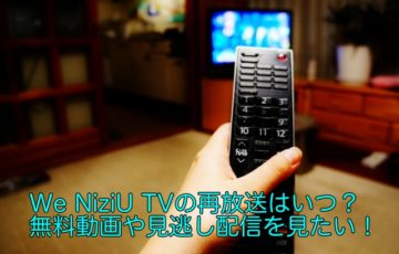 we niziu tv 再放送