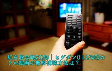 紅白歌合戦2020 ヒゲダン 動画