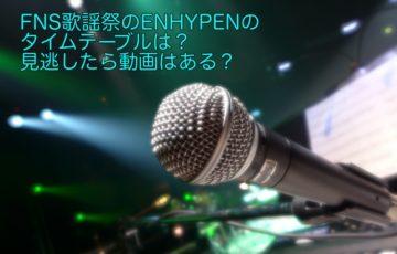FNS歌謡祭 ENHYPEN タイムテーブル