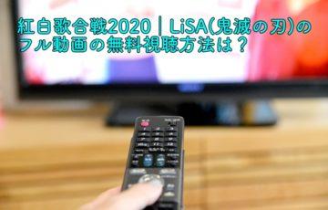 紅白歌合戦2020 LiSA 動画