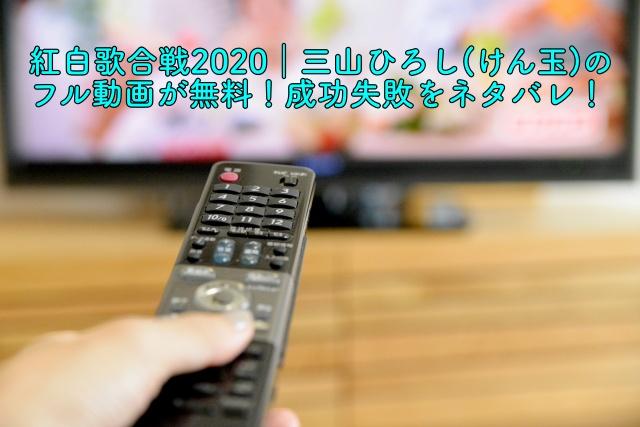 紅白歌合戦2020 三山ひろし 動画