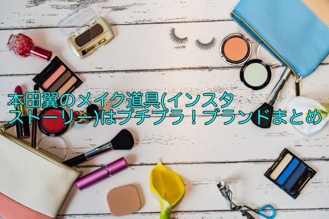本田翼 メイク道具 インスタ