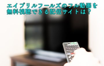 エイプリルフールズ 動画フル無料