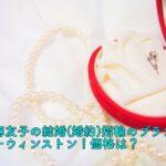 河北麻友子 結婚指輪 ブランド