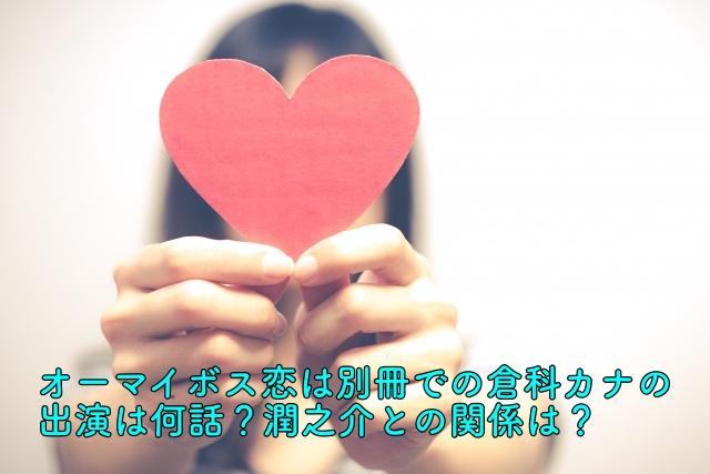 ボス恋 倉科カナ