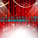ゴールデンディスクアワード2021 GYAO 無料