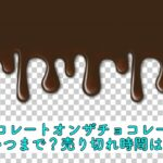チョコレートオンザチョコレート いつまで