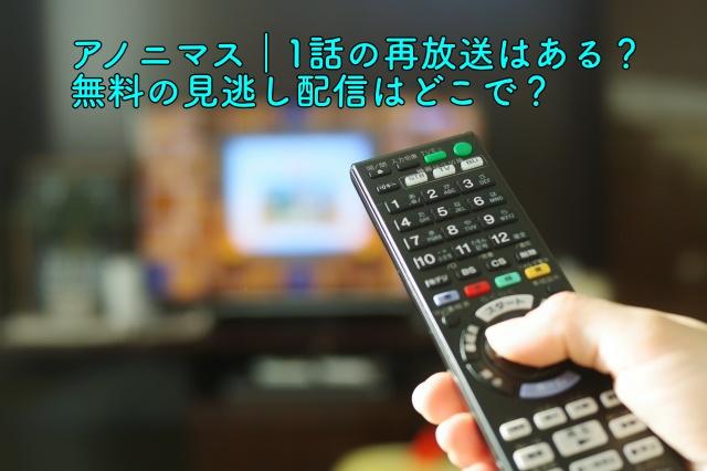 アノニマス 1話 再放送