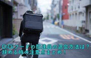 DiDiフード 配達員 退会