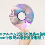 aiko アルバム 2021 特典