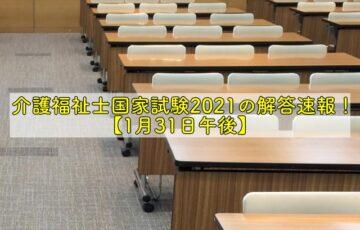 介護福祉士国家試験 2021 解答速報 午後