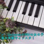 ヒゲダン Universe MV 女の子