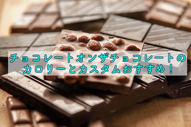 チョコレートオンザチョコレート カロリー