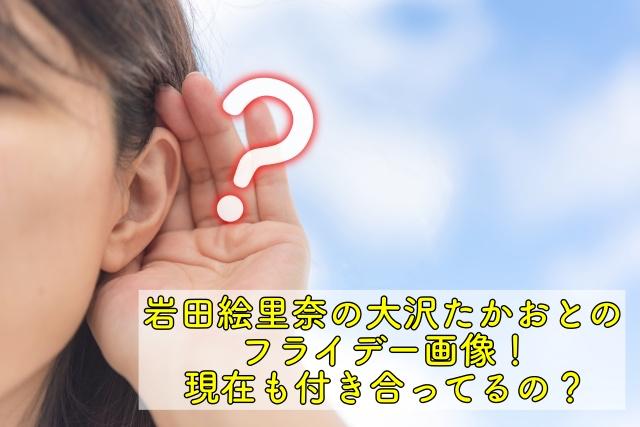 岩田絵里奈 大沢たかお フライデー