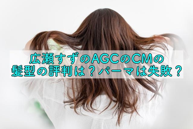 広瀬すず AGC CM 髪型