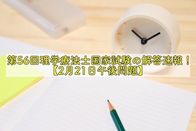 第56回理学療法士国家試験 解答速報