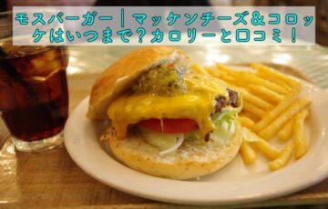 マッケンチーズ&コロッケ カロリー